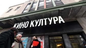 """Прослава по повод две години кино """"Култура"""""""