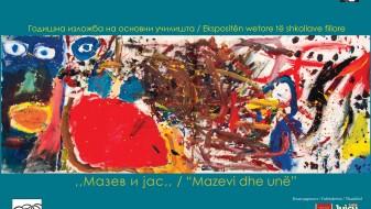 """Годишна изложба на основни училишта – """"Мазев и јас"""""""