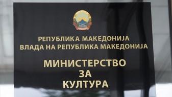 Министерството за култура ја објави неофицијалната верзија на нацрт-акцискиот план за 2018