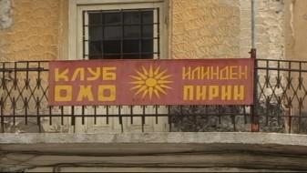 """ОМО """"Илинден"""" – ПИРИН тврди дека е цел на злоупотреби"""