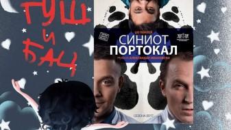 """Хуманитарна изведба на """"Синиот портокал"""" на велешкиот театар"""