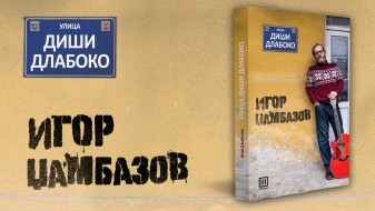 """Промоција на новата книга на Игор Џамазов – """"Улица Диши длабоко"""""""