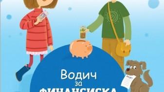 НБРМ и ЕФСЕ со едукативни брошури за децата
