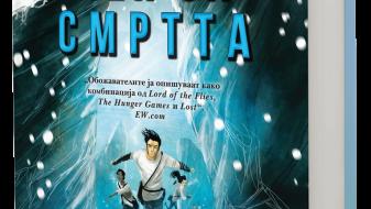 """""""Лавиринтот 3: Лек за смртта"""" во исто време достапен во книжарниците и во кината"""