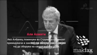 Aхмети: На Албанец кој поминува во Струмица мора да му се обезбеди преведувач