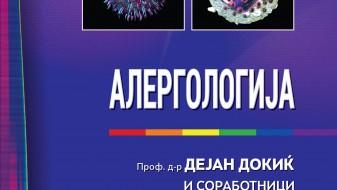 """Промоција на учебникот """"Алергологија"""""""