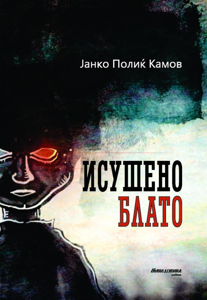 """Објавен романот """"Исушено блато"""" од хрватскиот авангардист Јанко Полиќ Камов"""