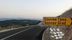 Патот за Сончев Град со месеци готов, но забранет за користење