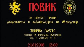 """""""Tврдокорните"""" в недела ќе протестираат против двојазичноста и албанизацијата на Македонија"""