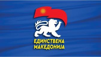 Единствена Македонија: Заев да се отрезни од заблудата за едно општество