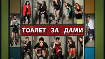 """""""Тоалет за дами"""" премиерно во велешкиот театар"""