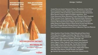 Промоција на публикација за клучните автори во македонската мултимедијална уметност