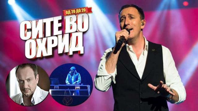 Концерт на Сергеј Четковиќ на градскиот плоштад во Охрид