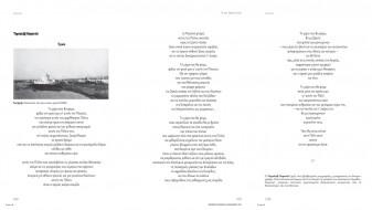"""Објавена песна на Томислав Османли во грчкото списание """"Енекен"""""""