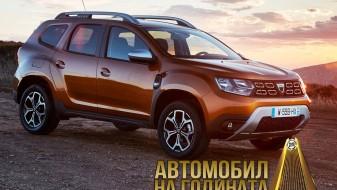 """Комплетно новата """"дачија дастер"""" избрана за автомобил на годината за 2018"""