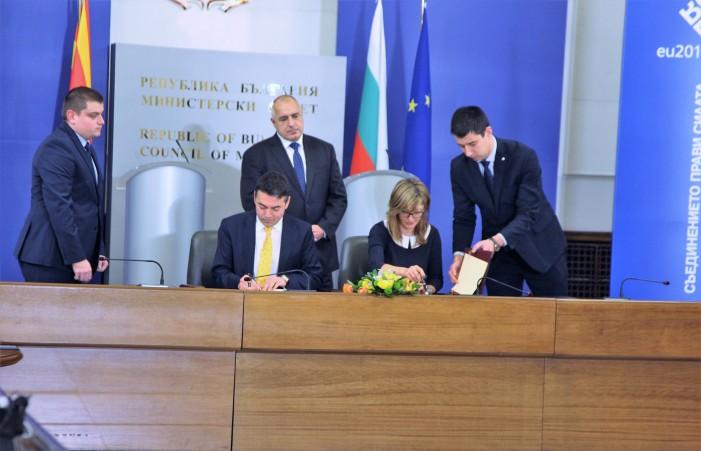 Официјално стапи во сила Договорот за добрососедство со Бугарија