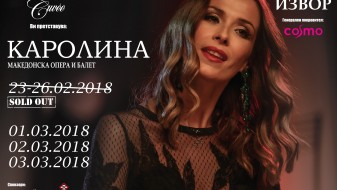 Четирите концерти на Каролина распродадени, закажани се уште три