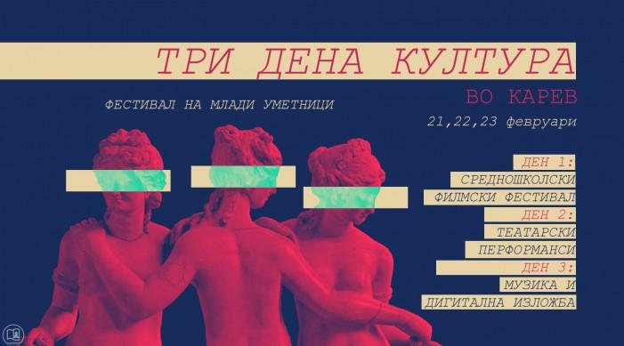 """""""Три дена култура"""" во Карев, фестивал на млади уметници"""
