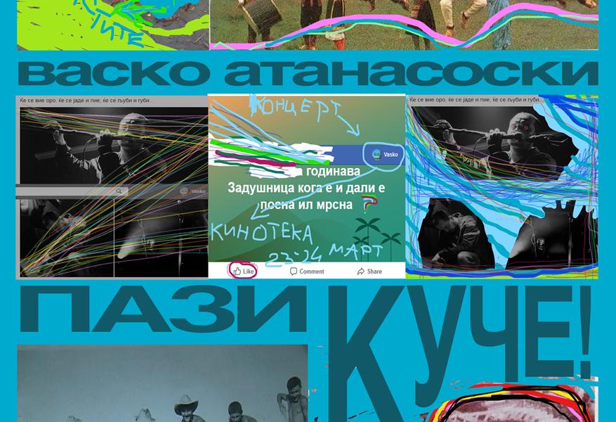 Промоција на соло албумот  Пази куче  на Васко Атанасовски во Кинотеката на Македонија
