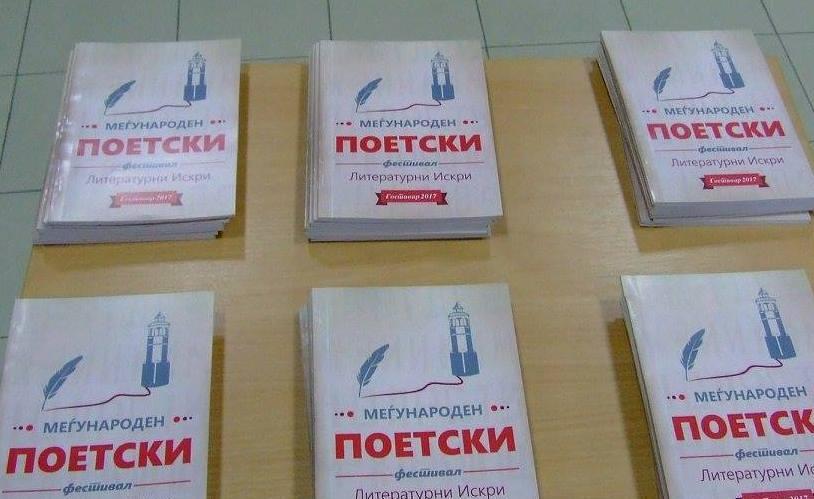 objaven-konkursot-za-megjunarodniot-poetski-festival-literaturni-iskri-vo-gostivar