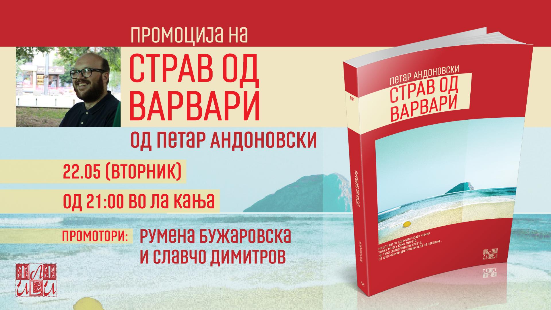 nov-roman-andonovski