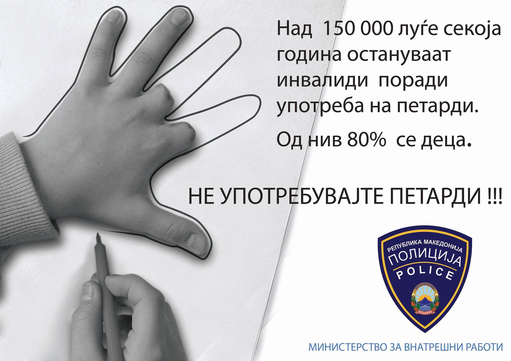 МВР: апелира до граѓаните да пријавуваат продавачи на петарди и пиротехника