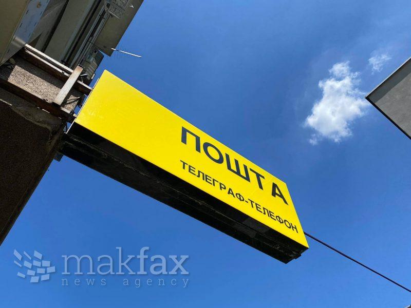 makfax.com.mk